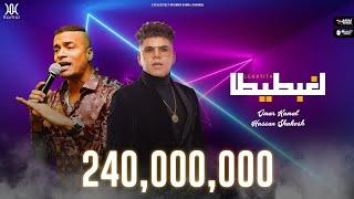 مهرجان هنعمل لغبطيطا ( ركبت ال X6 ) عمر كمال وحسن شاكوش - توزيع اسلام ساسو | Mahragan LGHBATITA 2020