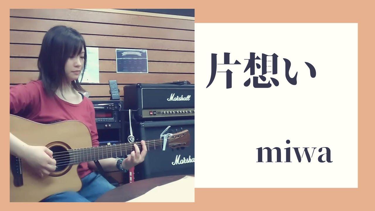 片想い / miwa (cover) - YouTube
