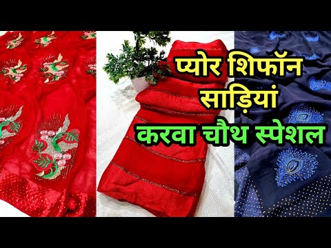Download 🔥Latest Pure Chiffon Saree Desgins   करवा चौथ स्पेशल