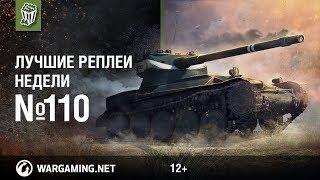 Лучшие Реплеи Недели с Кириллом Орешкиным #110 [World of Tanks](, 2017-05-29T12:15:04.000Z)