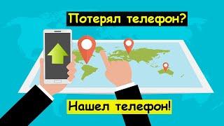 Как найти украденный телефон Андроид?
