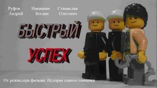 БЫСТРЫЙ УСПЕХ короткометражный фильм-анимация (Lego comedy short film) Youube-версия