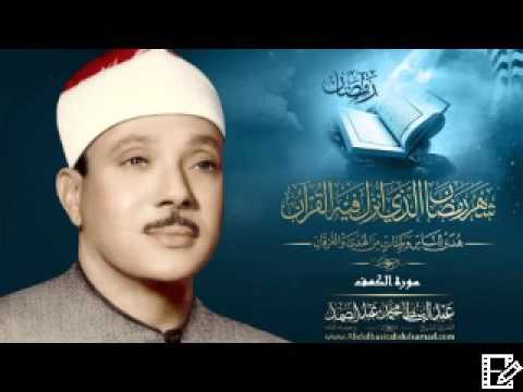 سورة الكهف كامله مرتل بصوت نقى الشيخ عبد الباسط عبد الصمد