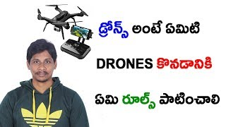 What is drone in Telugu || rules and regulations || Telugu Tech Tuts
