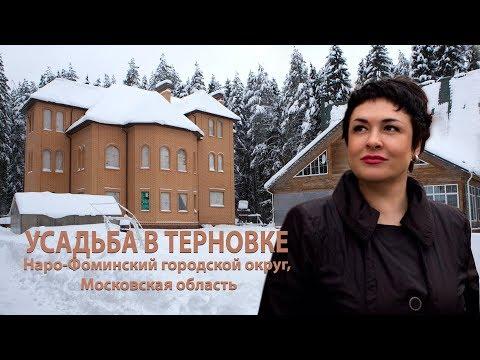 Купить дом по киевскому шоссе | лот  | 272523