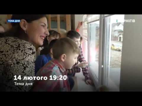 Анонс Тема дня. (14.02.2020). Дитячі будинки сімейного типу: хто і як може створити