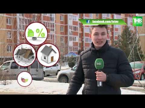 Шесть семей Татарстана первыми получили сельскую ипотеку | ТНВ
