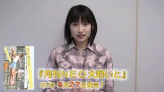 『月刊NEO大野いと』DVD 6月27日発売! 写真集 絶賛発売中!! 日本テレ...