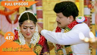 Pandavar Illam - Ep 437 | 04 May 2021 | Sun TV Serial | Tamil Serial