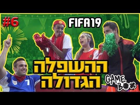קווין נגד עמנואל 💪🏻 | הניצחון הגדול ב-FIFA 19 ⚽ 🥅