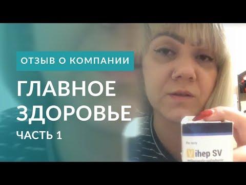 Купить софосбувир велпатасвир Vihep SV. Лечение гепатита с. Отзыв