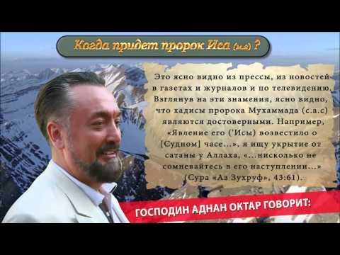 Аднан Октар говорит - Когда придет пророк Иса (м.е)?
