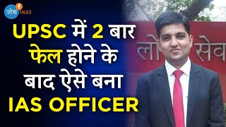 Failure To Success: कैसे Failures से सीखकर बना IAS OFFICER?| IAS Dilip Shekhawat | Josh Talks Hindi
