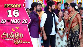 Anbe Vaa Serial | Episode 16 | 20th Nov 2020 | Virat | Delna Davis | SunTV Serial |Saregama TVShows