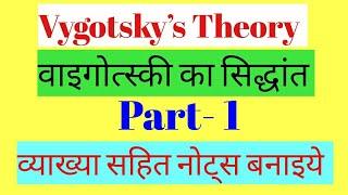 Vygotsky's Theory || Vygotsky's Theory of Social Cultural Development || वाइगोत्स्की का सिद्धांत ||