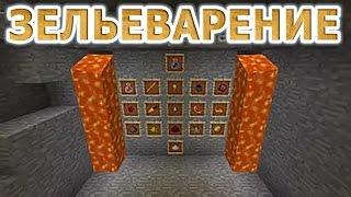 ЗЕЛЬЕВАРЕНИЕ ) Minecraft 1.11. Выживание 30 (Майнкрафт прохождение)