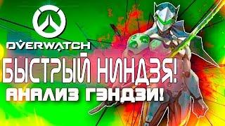 Overwatch ЗБТ БЕТА - БЫСТРЫЙ НИНДЗЯ - Анализ и обзор Гэндзи ОБНОВА