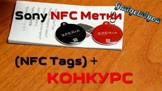 Что такое NFC метки (от Sony) + КОНКУРС