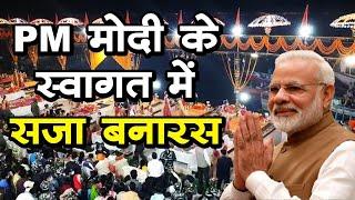 Modi Varanasi visit : प्रधानमंत्री Narendra Modi मोदी के स्वागत में सजा बनारस