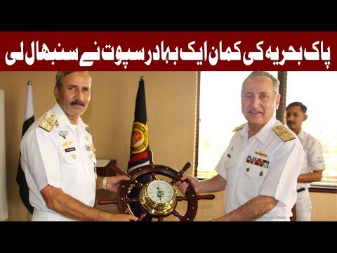 Admiral Zafar Mahmood Abbasi takes charge as Chief of Naval Staff - Headlines 10 AM - 7 Oct 2017