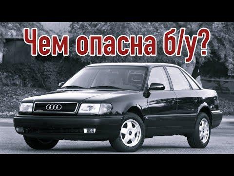 Audi 100 C4 проблемы | Надежность Ауди 100 С4 с пробегом