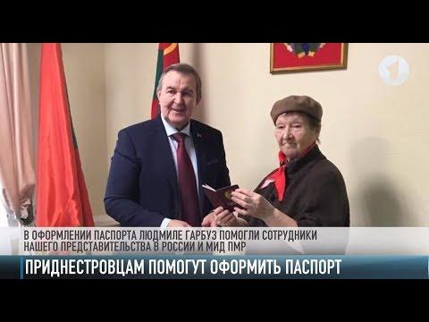 Приднестровцам помогут оформить паспорт
