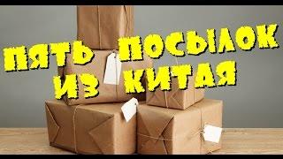 Пять посылок из Китая с бесплатной доставкой Товары из Китая реальная экономия денег в 2015 году(, 2015-05-04T13:54:55.000Z)