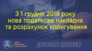 З 1 грудня 2018 року нова ПН та РК