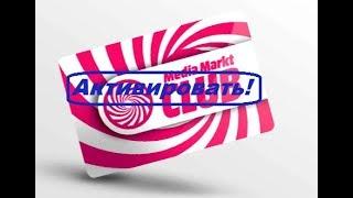MediaMarkt.ru: сайт + активировать карту