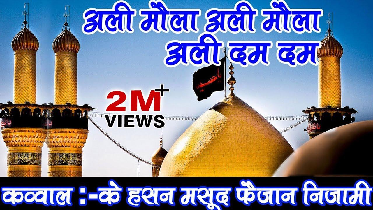Ali Maula Ali Maula Ali Dam Dam | Superhit Islamic Qawwali 2017 | K Hasan  Masood, Faizan Nizami