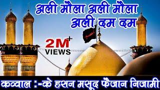Ali Maula Ali Maula Ali Dam Dam   Superhit Islamic Qawwali 2017   K Hasan Masood, Faizan Nizami
