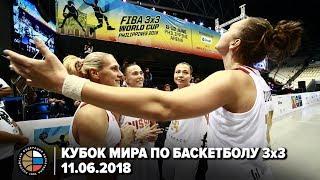 Кубок Мира 3х3 2018 / 11.06
