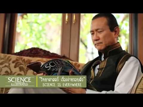 "Science Illustrated Thailand_""วิทยาศาสตร์นำมาสู่การเปลี่ยนแปลง"" Testimonial"