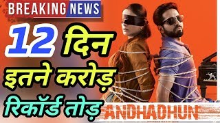 Andhadhun 12th Day Record Breaking Box Office Collection | Super Duper Hit
