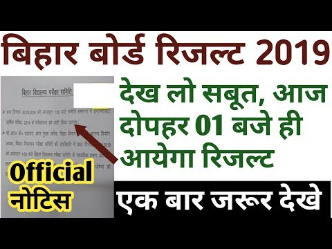Bihar Board : Inter Result 2019 आज 30 March को  निकलेगा, इस बार आएगा छप्पड़ फाड़ रिजल्ट | Biharboard