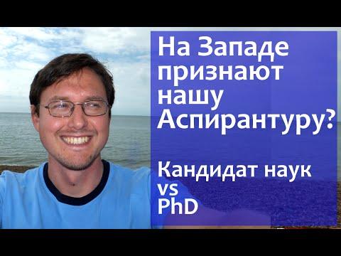 Как получить степень phd в россии