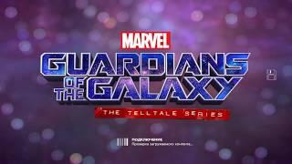 Guardians of the Galaxy: The Telltale Series (EP.1) Стражи галактики: эпизод 1