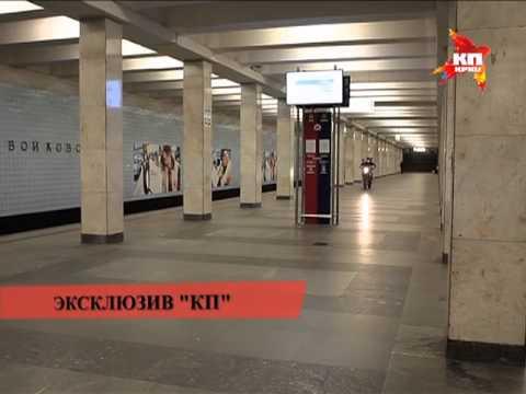 Мотоциклист прокатился по станции метро Войковская