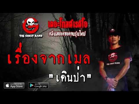 THE GHOST RADIO | เรื่องจากเมล | เดินป่า | 4 พฤษภาคม 2562 | TheghostradioOfficial