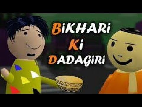 bhikhari wala