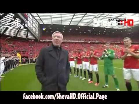 [VIDEO] - L'entré de Sir Alex Ferguson (Ovation)