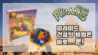 [젬블로TV] 인스타 라이브 - 피라미스(Pyramis…