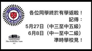 Publication Date: 2020-05-21 | Video Title: 九龍三育中學-Welcome Back 復課提醒