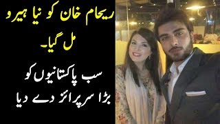 Reham Khan With Actor Imran Abbas, News Viral On Social Media