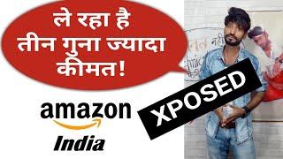 'GHANTAAA' Amazon India | The Price is Triple!😢