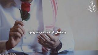 شيلة: موعد لقانا :اداء ماجد خضير : كلمات حميد حمدان الرشيدي