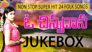 Super Hit 24 Folk Songs Telugu | Latest Telangana Folk Songs Jukebox | Janapada Songs Telugu