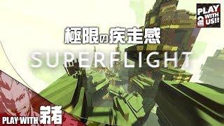 #1【アクション】弟者の「Superflight」【2BRO.】