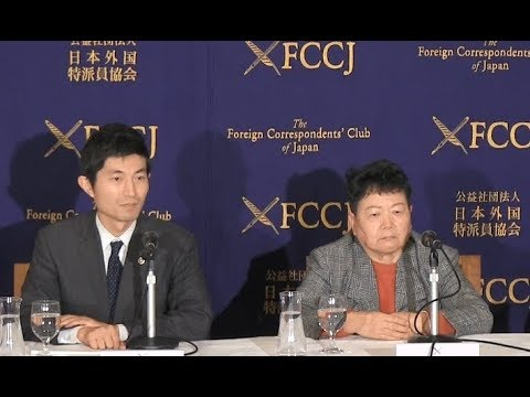 "Eiko Kawasaki: ""Defector from the DPRK: petition to the International Criminal Court (ICC) in Hague"""