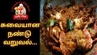 நண்டு வறுவல் | Nandu Varuval In Tamil | CRAB MASALA RECIPE